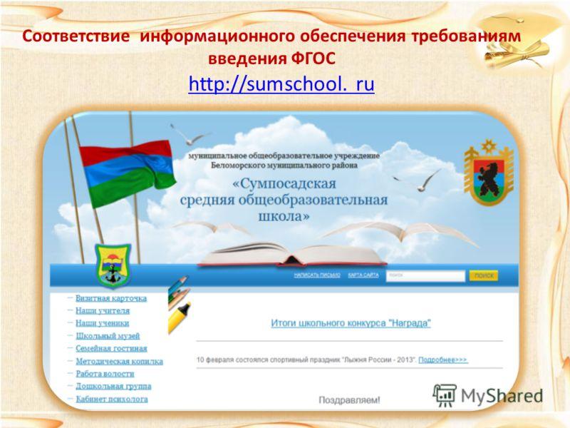 Соответствие информационного обеспечения требованиям введения ФГОС http://sumschool. ru