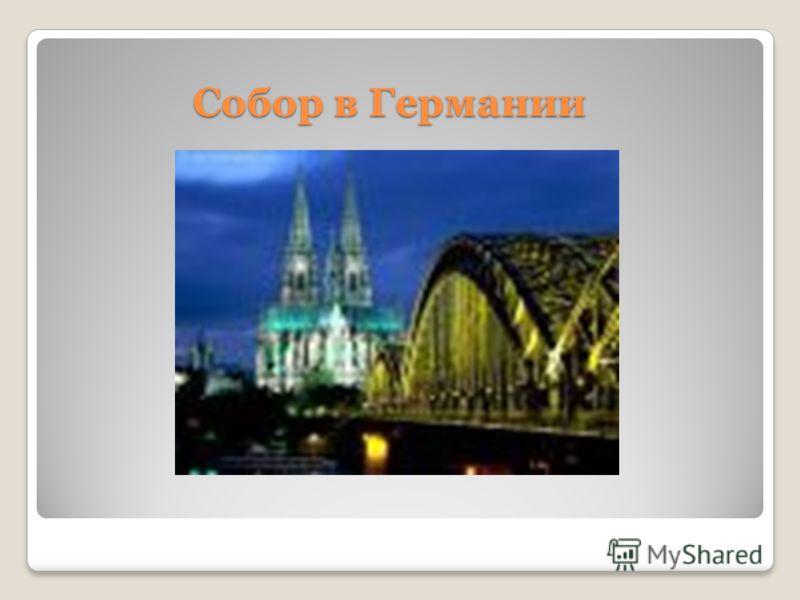 Собор в Германии