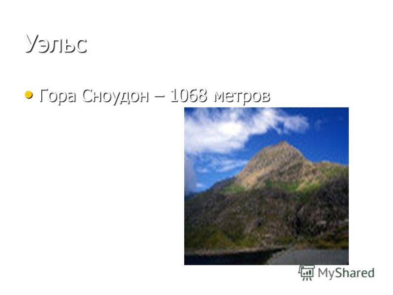 Уэльс Гора Сноудон – 1068 метров Гора Сноудон – 1068 метров