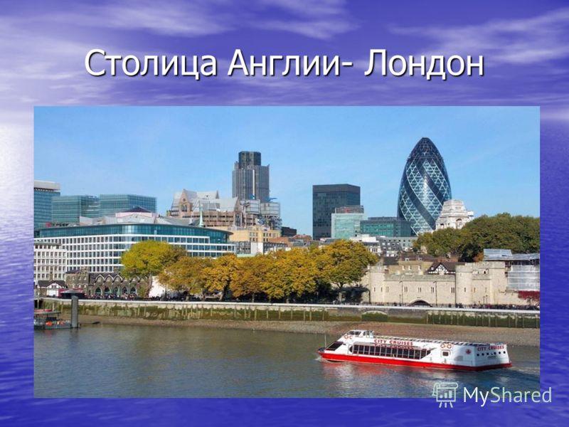 Столица Англии- Лондон