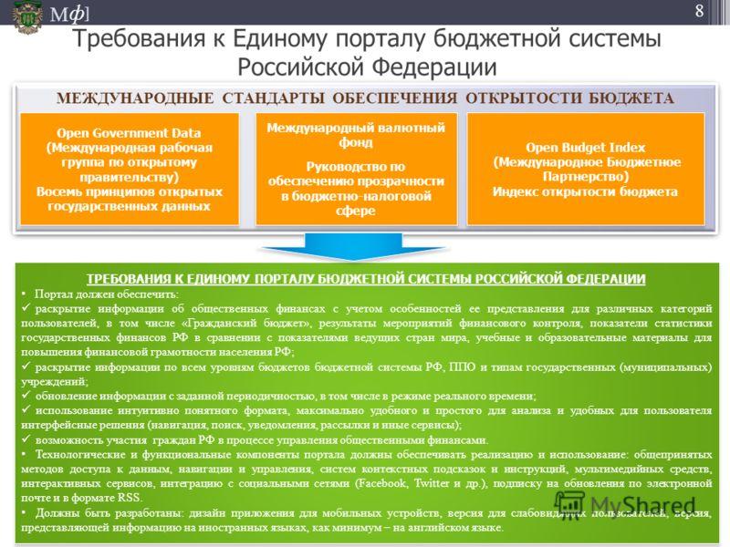 М ] ф 8 МЕЖДУНАРОДНЫЕ СТАНДАРТЫ ОБЕСПЕЧЕНИЯ ОТКРЫТОСТИ БЮДЖЕТА Требования к Единому порталу бюджетной системы Российской Федерации Open Budget Index (Международное Бюджетное Партнерство) Индекс открытости бюджета Open Budget Index (Международное Бюдж