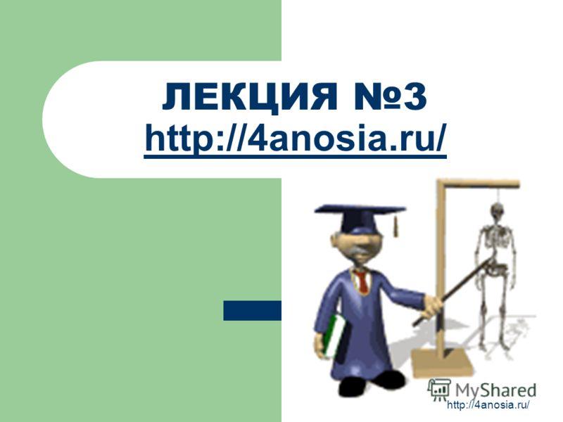 ЛЕКЦИЯ 3 http://4anosia.ru/ http://4anosia.ru/
