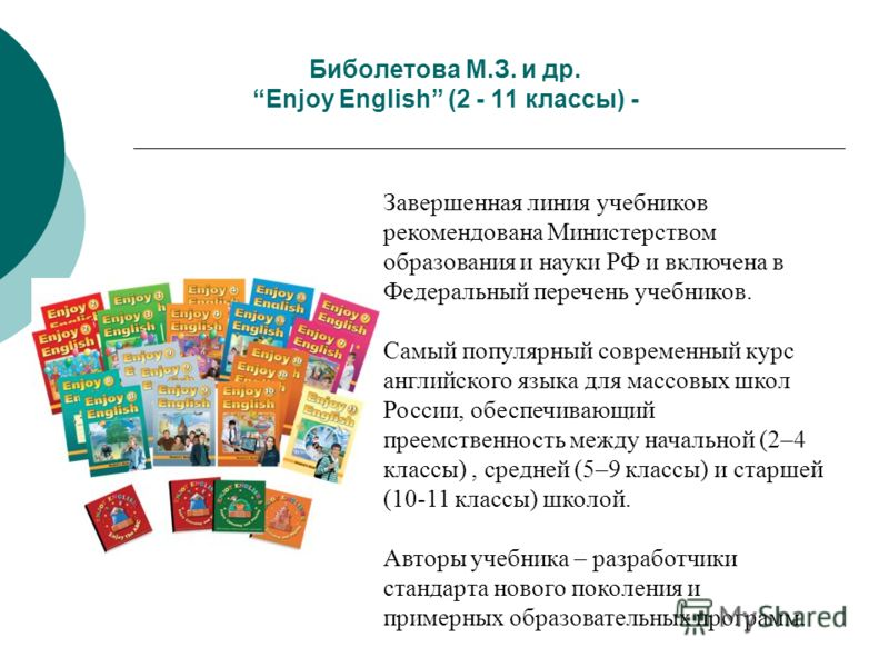 Enjoy english 2 учебник