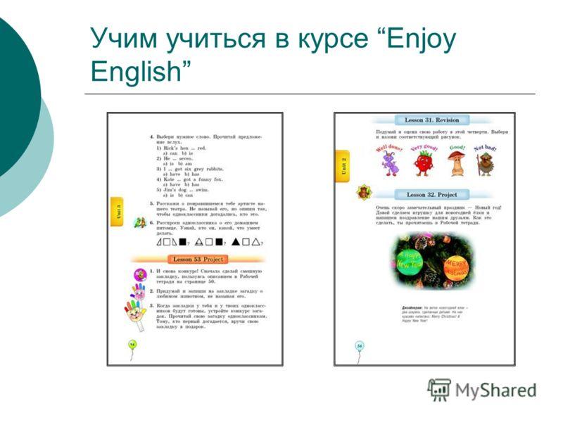 Учим учиться в курсе Enjoy English