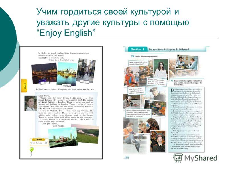 Учим гордиться своей культурой и уважать другие культуры с помощью Enjoy English