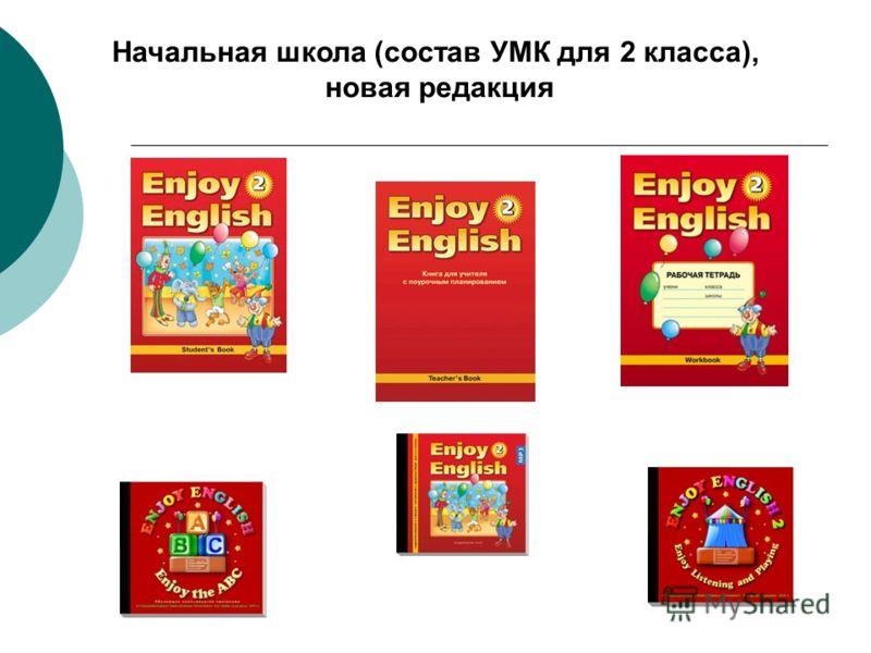 Начальная школа (состав УМК для 2 класса), новая редакция