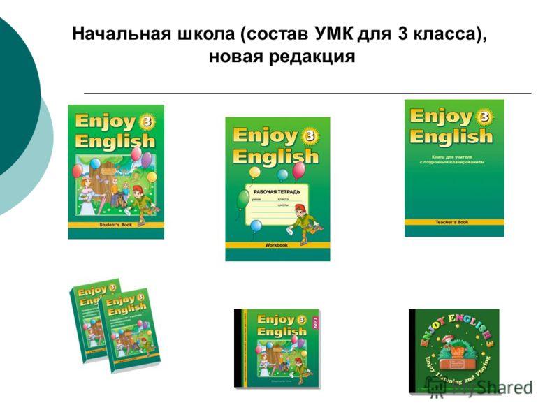 Начальная школа (состав УМК для 3 класса), новая редакция