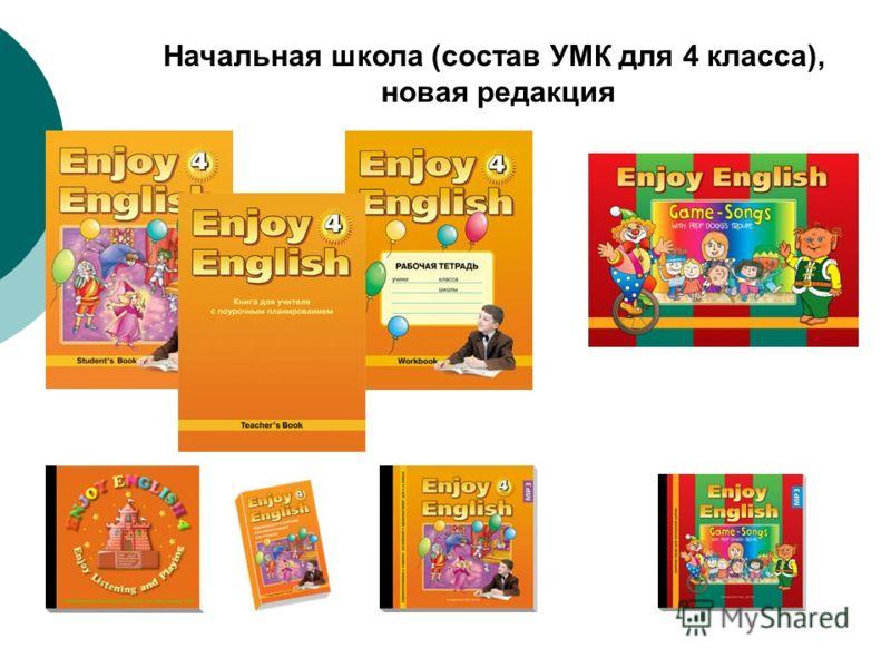 Бесплатно скачать учебник биболетовой 2 класс новая редакция