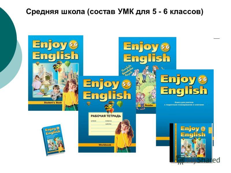Средняя школа (состав УМК для 5 - 6 классов)