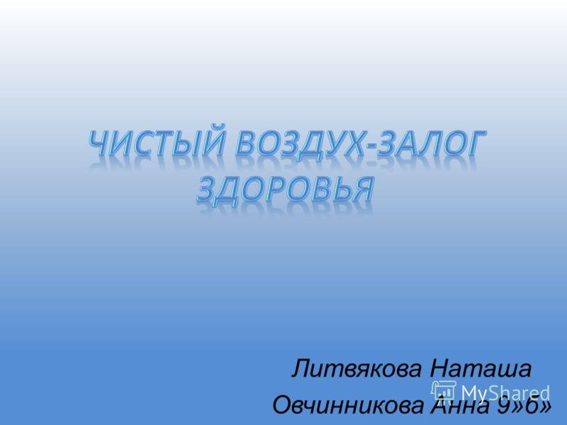 Литвякова Наташа Овчинникова Анна 9»б»