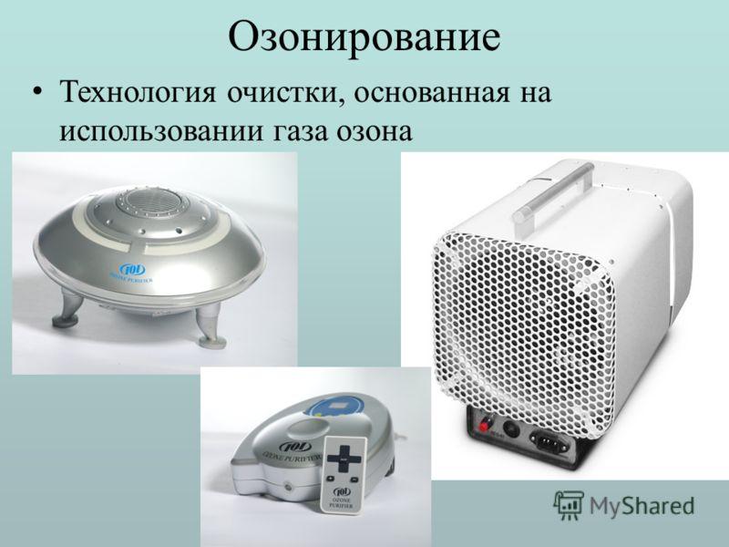Озонирование Технология очистки, основанная на использовании газа озона