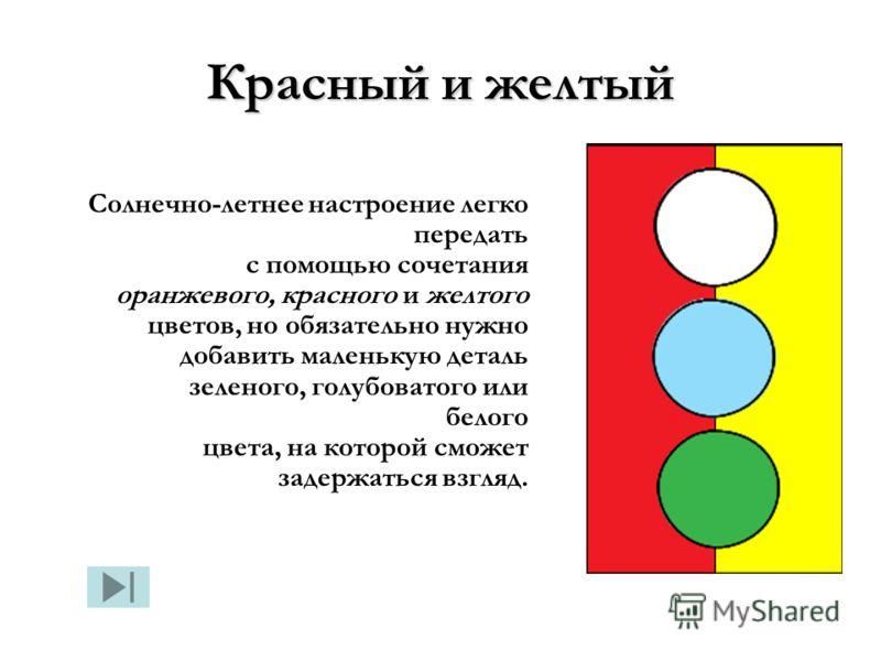 Красный и желтый Солнечно-летнее настроение легко передать с помощью сочетания оранжевого, красного и желтого цветов, но обязательно нужно добавить маленькую деталь зеленого, голубоватого или белого цвета, на которой сможет задержаться взгляд.