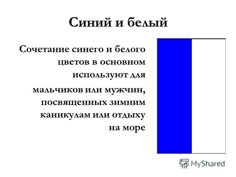 Синий и белый Сочетание синего и белого цветов в основном используют для мальчиков или мужчин, посвященных зимним каникулам или отдыху на море