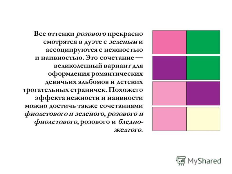 Все оттенки розового прекрасно смотрятся в дуэте с зеленым и ассоциируются с нежностью и наивностью. Это сочетание великолепный вариант для оформления романтических девичьих альбомов и детских трогательных страничек. Похожего эффекта нежности и наивн