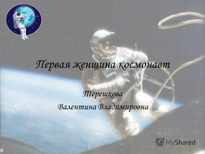 Первая женщина космонавт Терешкова Валентина Владимировна