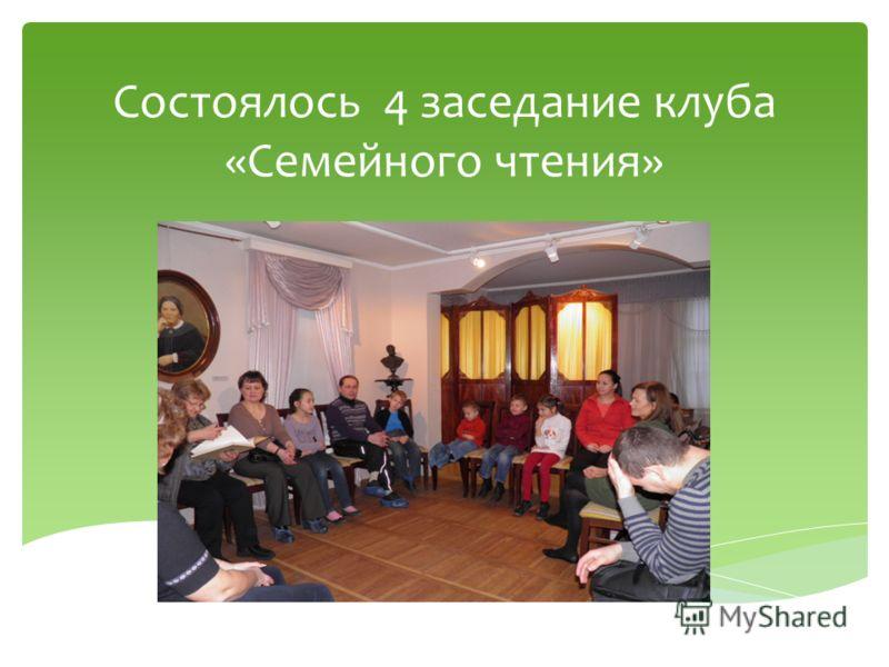 Состоялось 4 заседание клуба «Семейного чтения»