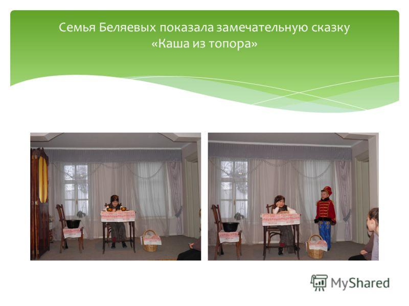 Семья Беляевых показала замечательную сказку «Каша из топора»