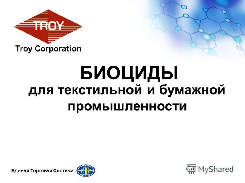 Единая Торговая Система БИОЦИДЫ Troy Corporation для текстильной и бумажной промышленности