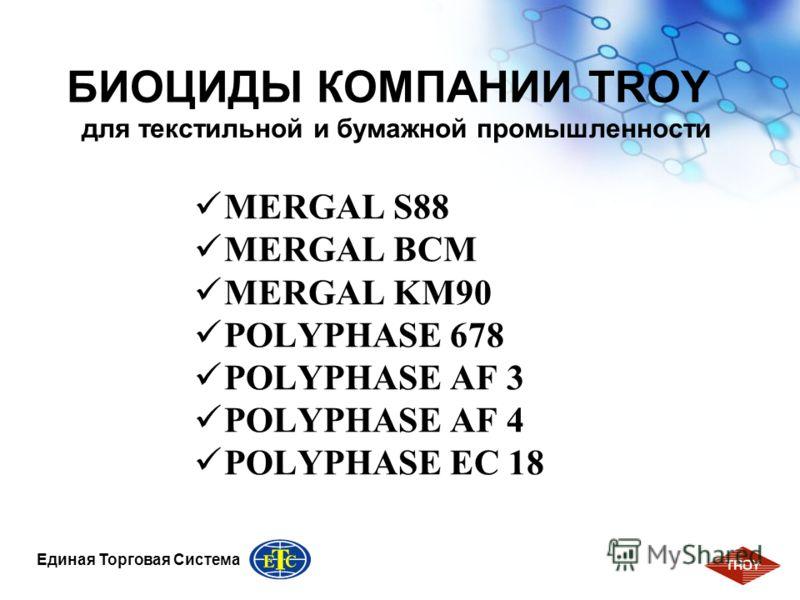 11 Единая Торговая Система БИОЦИДЫ КОМПАНИИ TROY MERGAL S88 MERGAL BCM MERGAL KM90 POLYPHASE 678 POLYPHASE AF 3 POLYPHASE AF 4 POLYPHASE EC 18 для текстильной и бумажной промышленности