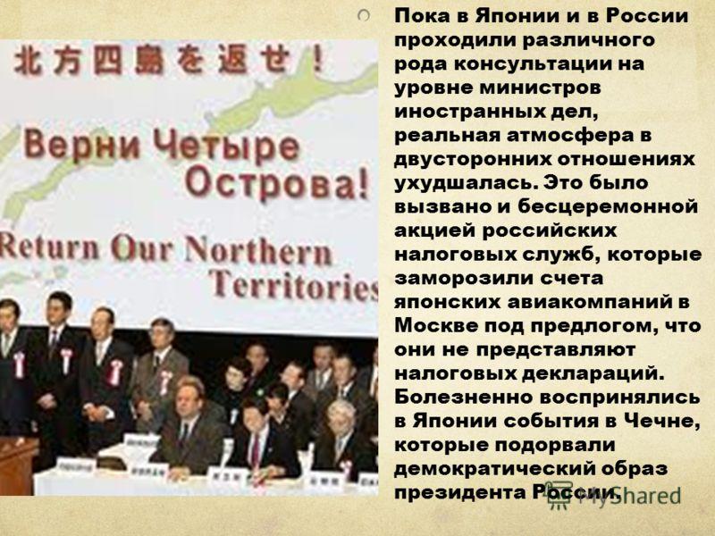 Пока в Японии и в России проходили различного рода консультации на уровне министров иностранных дел, реальная атмосфера в двусторонних отношениях ухудшалась. Это было вызвано и бесцеремонной акцией российских налоговых служб, которые заморозили счета