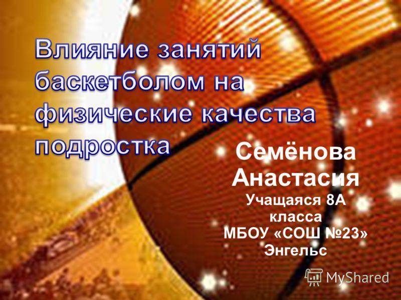 МБОУ СОШ 23 Саратовская область Энгельс Семёнова Анастасия Учащаяся 8А класса МБОУ «СОШ 23» Энгельс