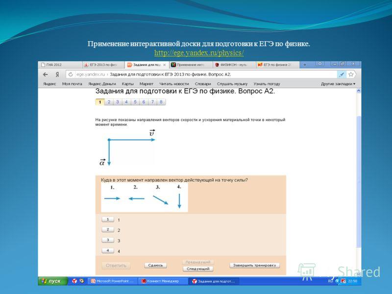 Применение интерактивной доски для подготовки к ЕГЭ по физике. http://ege.yandex.ru/physics/ http://ege.yandex.ru/physics/