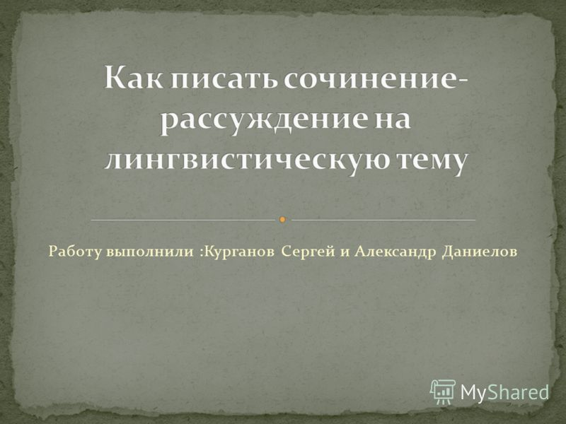 Работу выполнили :Курганов Сергей и Александр Даниелов