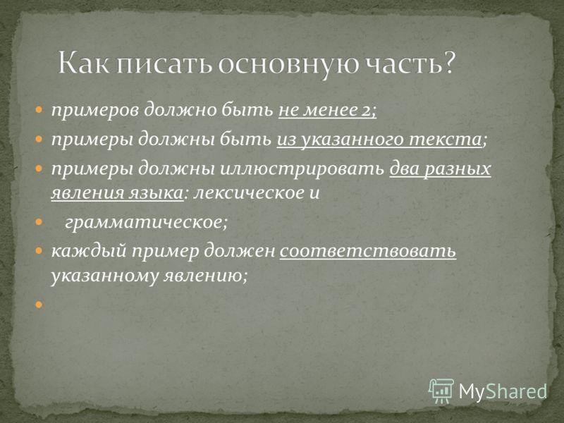 примеров должно быть не менее 2; примеры должны быть из указанного текста; примеры должны иллюстрировать два разных явления языка: лексическое и грамматическое; каждый пример должен соответствовать указанному явлению;