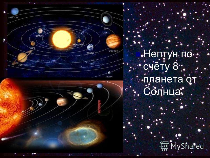 Нептун по счёту 8 планета от Солнца.