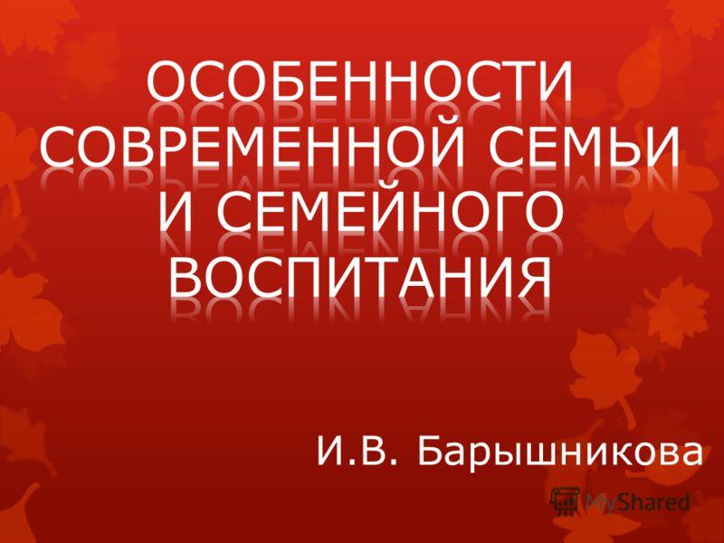 И.В. Барышникова