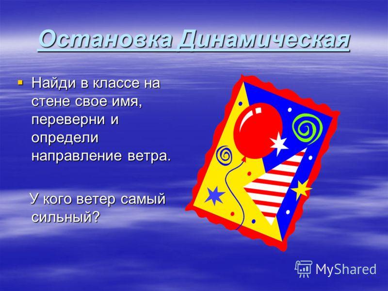 Профессия Метеоролог
