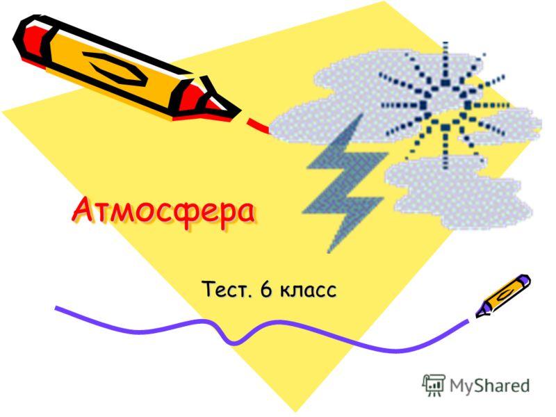 АтмосфераАтмосфера Тест. 6 класс