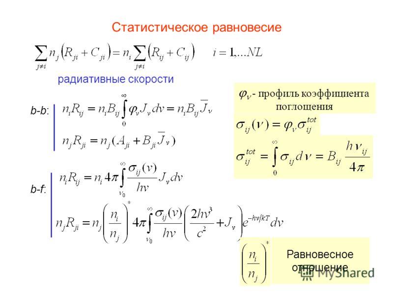 Статистическое равновесие радиативные скорости b-b: b-f: - профиль коэффициента поглощения Равновесное отношение