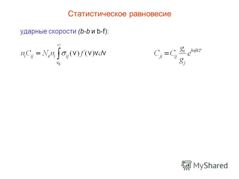 Статистическое равновесие ударные скорости (b-b и b-f):