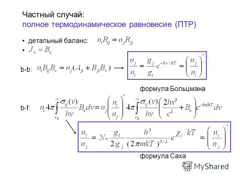 Частный случай: полное термодинамическое равновесие (ПТР) детальный баланс: b-b: формула Больцмана b-f: формула Саха