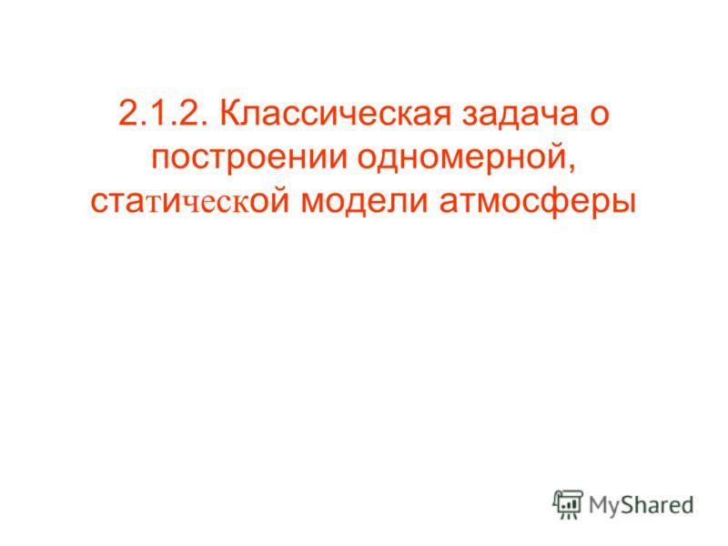 2.1.2. Классическая задача о построении одномерной, ста т и ческ ой модели атмосферы