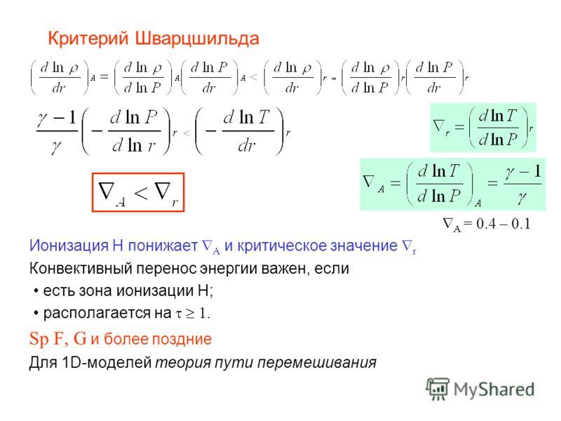 Критерий Шварцшильда А = 0.4 – 0.1 Ионизация Н понижает А и критическое значение r Конвективный перенос энергии важен, если есть зона ионизации Н; располагается на 1. Sp F, G и более поздние Для 1D-моделей теория пути перемешивания