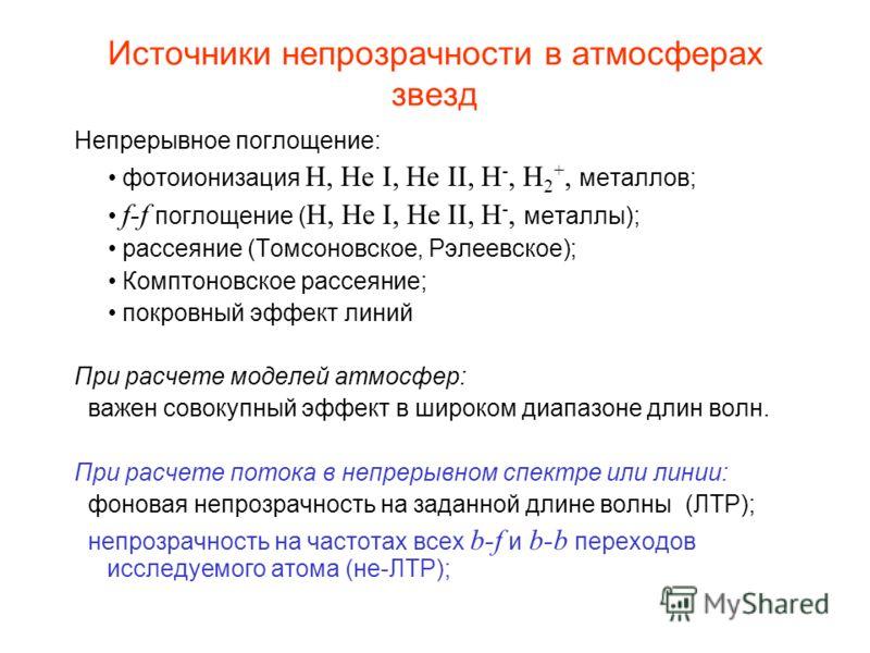 Источники непрозрачности в атмосферах звезд Непрерывное поглощение: фотоионизация H, He I, He II, H -, H 2 +, металлов; f-f поглощение ( H, He I, He II, H -, металлы); рассеяние (Томсоновское, Рэлеевское); Комптоновское рассеяние; покровный эффект ли