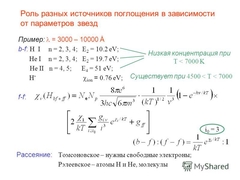 Роль разных источников поглощения в зависимости от параметров звезд Пример: = 3000 – 10000 Å b-f: H I n = 2, 3, 4; E 2 = 10.2 eV; He I n = 2, 3, 4; E 2 = 19.7 eV; He II n = 4, 5; E 4 = 51 eV; H - ion = 0.76 eV; f-f: Рассеяние: Томсоновское – нужны св