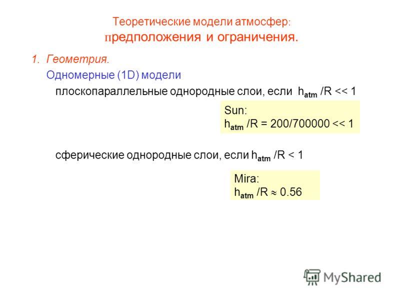 Теоретические модели атмосфер : п редположения и ограничения. 1. Геометрия. Одномерные (1D) модели плоскопараллельные однородные слои, если h atm /R