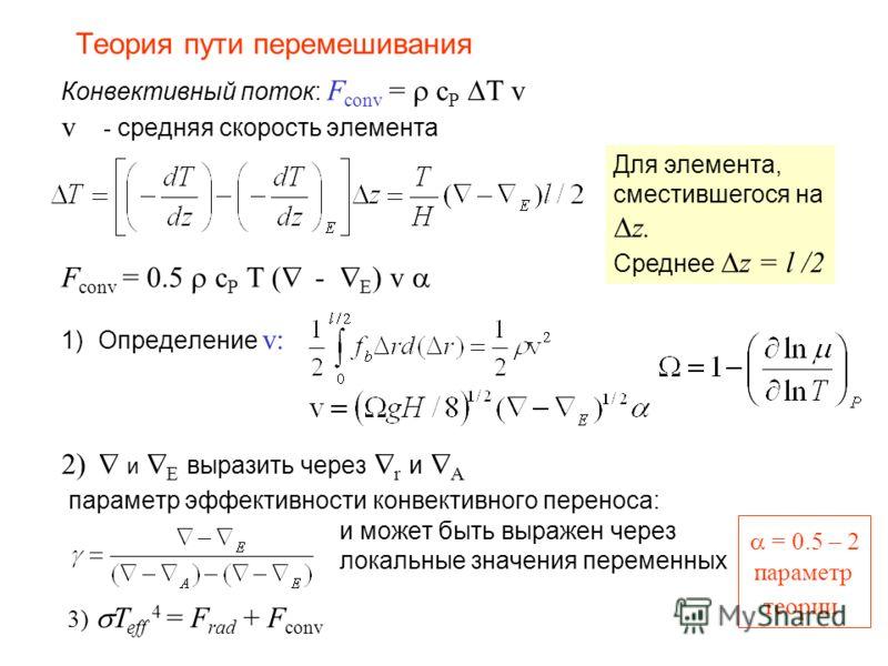 Теория пути перемешивания Конвективный поток: F conv = c P T v v - средняя скорость элемента F conv = 0.5 c P T ( - E ) v 1)Определение v: 2) и E выразить через r и A параметр эффективности конвективного переноса: и может быть выражен через локальные