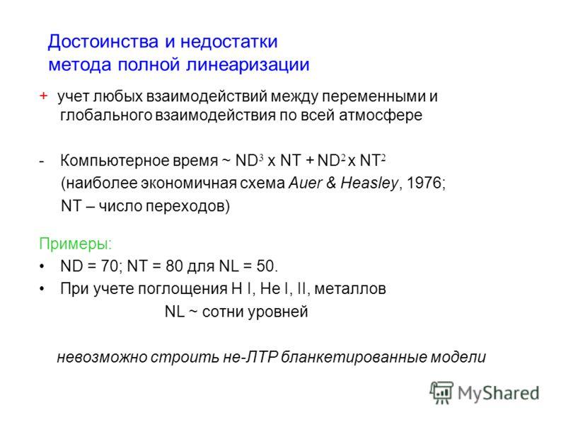 Достоинства и недостатки метода полной линеаризации + учет любых взаимодействий между переменными и глобального взаимодействия по всей атмосфере -Компьютерное время ~ ND 3 x NT + ND 2 x NT 2 (наиболее экономичная схема Auer & Heasley, 1976; NT – числ