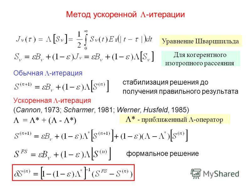 Метод ускоренной -итерации Обычная -итерация стабилизация решения до получения правильного результата Ускоренная -итерация (Cannon, 1973; Scharmer, 1981; Werner, Husfeld, 1985) = * + ( - *) формальное решение Уравнение Шварцшильда Для когерентного из