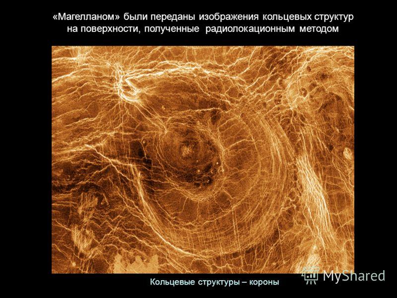 «Магелланом» были переданы изображения кольцевых структур на поверхности, полученные радиолокационным методом Кольцевые структуры – короны