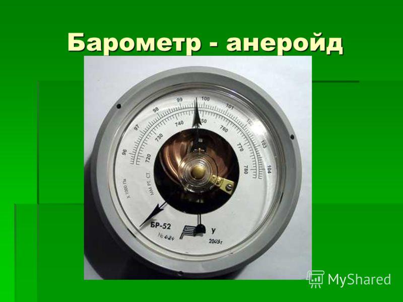 Барометр - анеройд