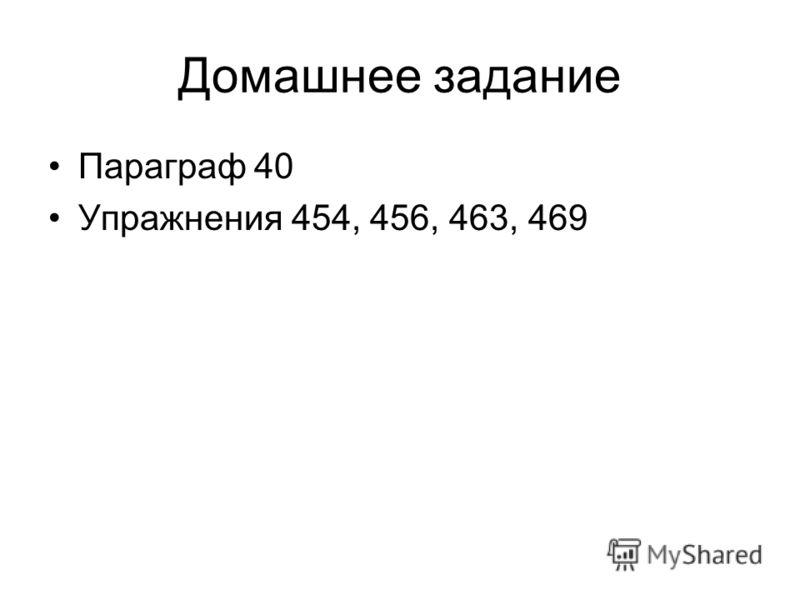 Домашнее задание Параграф 40 Упражнения 454, 456, 463, 469