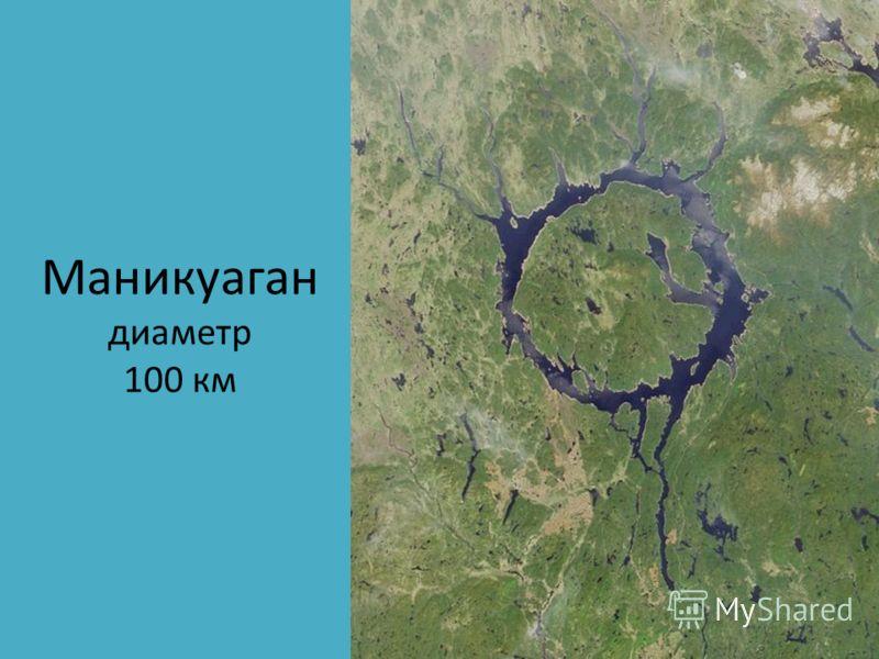 Маникуаган диаметр 100 км
