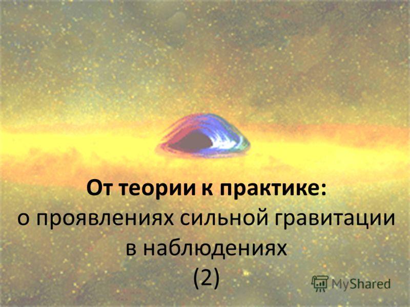 От теории к практике: о проявлениях сильной гравитации в наблюдениях (2)