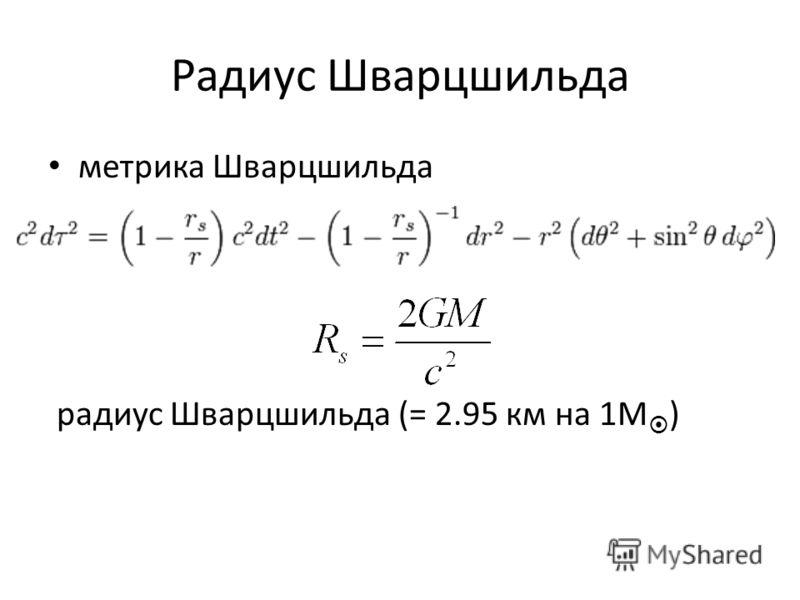 Радиус Шварцшильда метрика Шварцшильда радиус Шварцшильда (= 2.95 км на 1М )