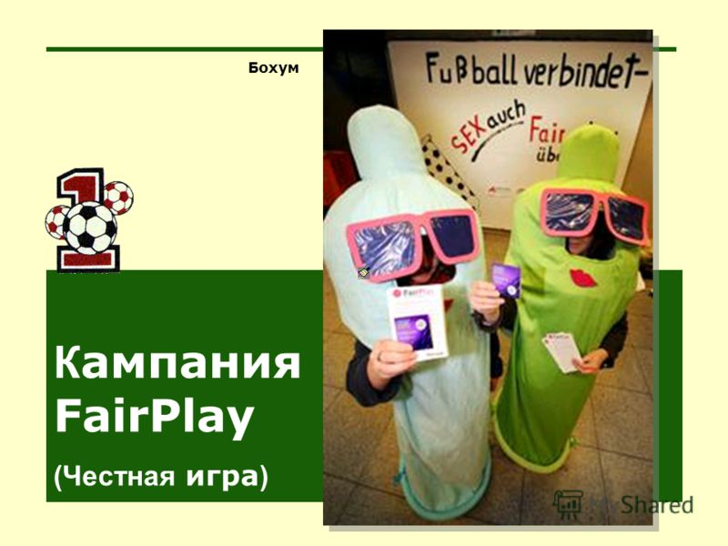 К ампания FairPlay (Честная игра ) Бохум